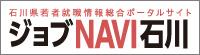 ジョブNAVI石川リンクイメージ